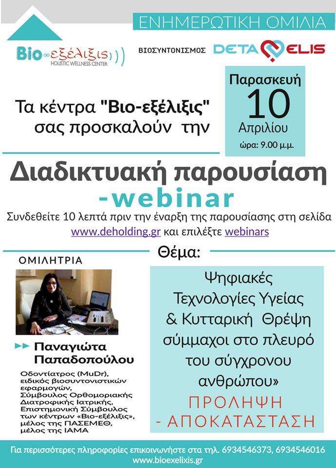Διαδικτυακή παρουσίαση – webinar 10/4 ώρα 9 μ.μ.