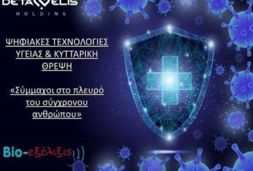 Ψηφιακές τεχνολογίες υγείας & κυτταρική θρέψη