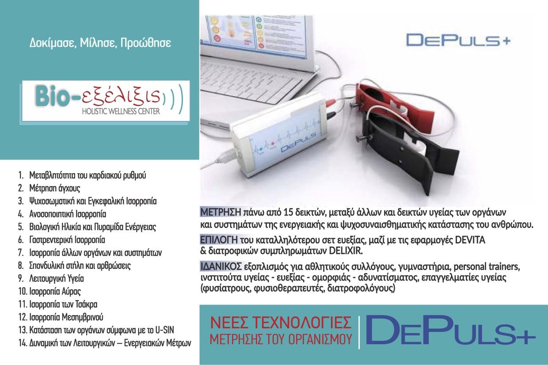 depuls-1
