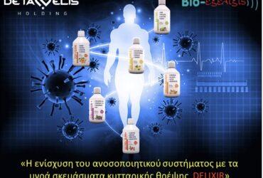 Ομιλία με θέμα: «Ενίσχυση του ανοσοποιητικού με τα υγρά σκευάσματα κυτταρικής θρέψης Delixir»